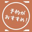 icon_reserve