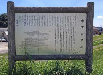 かつて栄えた「木下河岸」の跡。(キオロシ・カシと読みます。河岸とは川の港のこと)
