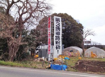 成田空港のド真ん中には、今でも一軒だけ反対派の農家が残っている。その家の前にはこんな看板も。