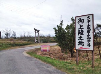 横芝光町にある成田山ご本尊上陸地。成田山の不動明王は当初ここに上陸した。