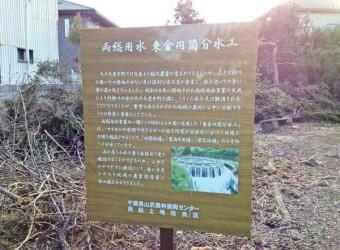 円筒分水(その4)。千葉県内には東金市と多古町の2か所に存在している。これは東金市のほう。