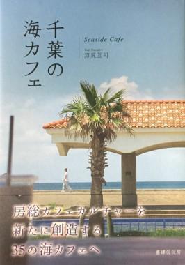 book_umicafe