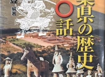 千葉の歴史100話