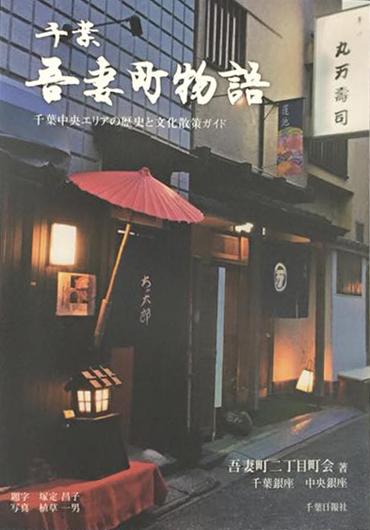 book_azumacyo