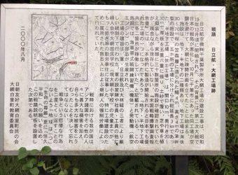 戦闘機の地下工場跡(大網白里市)